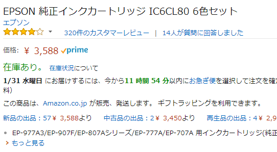 20180128-0003_IC6CL80-amazon.png