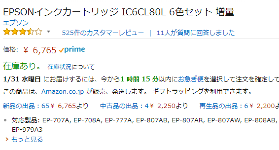 20180128-0005_IC6CL80L-amazon.png